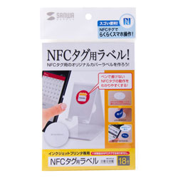 NFC Tag Inkjet Label (18 labels included)