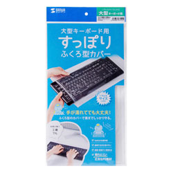 Bag-Type Keyboard Cover