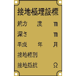Ground Electrode Display Board (Specified by Ministry of Land, Infrastructure and Transport of Japan)