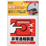 Crime Prevention Sticker, Emergency Reporting Device