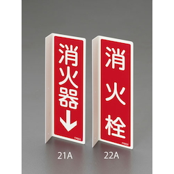 Fire Extinguisher Equipment Sign EA983AF-22A