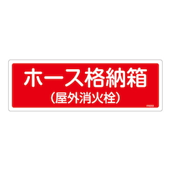 Fire Extinguisher Equipment Sign EA983AF-33A