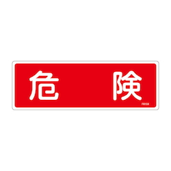 Fire Extinguisher Equipment Sign EA983AF-66A