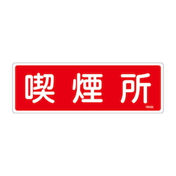 Fire Extinguisher Equipment Sign EA983AF-67A