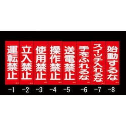 Rectangular Type General Sign [Magnet Type] EA983AM-7