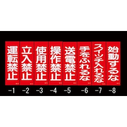 Rectangular Type General Sign [Magnet Type] EA983AM-8