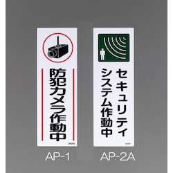 Rectangular Type Crime Protection Sign EA983AP-2A