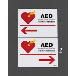 AED Sign EA983AR-1