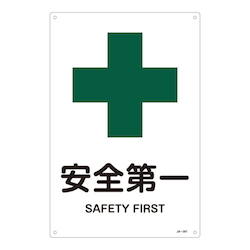 JIS Safety Sign Board EA983BC-1A