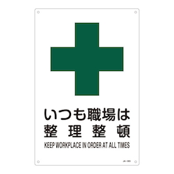 JIS Safety Sign Board EA983BC-3A