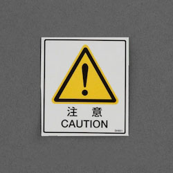 Safety Sign Sticker EA983CC-61