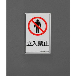 Safety Sign Sticker EA983CC-73