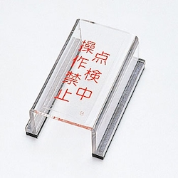 Switch Cover Sign EA983E-2