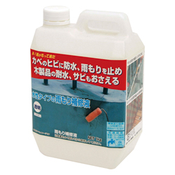 Leakage Repair Liquid, Transparent MR-003