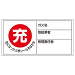 "Compressed Gas Cylinder Sticker ""Remove the Red Seal when the Cylinder is Empty, Name of Gas, Dealer, Administrative Manager"""