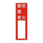 "Name Sign (Resin Type) ""Fire Prevention Manager"" Name 502"