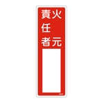 Name Sign Fire Officer Name 504 Resin Type