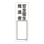 "Name Sign (Resin Type) ""Safety & Health Promoter"" Name 516"
