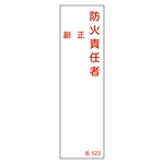 "Name Sign (Resin Type) ""Fire Prevention Chief, Deputy, Supervisor"" Name 523"