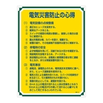 "Management Label ""Knowing How to Prevent Electrical Disaster"" Management 110"