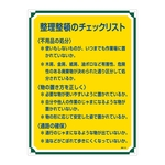 "Management Label ""Checklist for Maintaining Cleanliness"" Management 120"