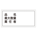 "Hazardous Material Sign ""Product Name, Maximum Quantity, Person In Charge"" KHY-42R"