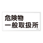 "Hazardous Material Sign ""Hazardous Material General Handling Area"" KHY-12M"