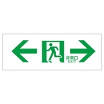 "Exit Guide Sign ""← Emergency Exit →"" FA-304"
