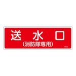 "Fire Extinguisher Placard - 4 ""Water Supply Outlet (Fire Department Only)"""