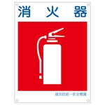 "Disaster Prevention Unified Safety Signage ""Fire Extinguisher"" KL10 (Large)"