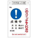 "Command Tag ""Do Not Turn Switch On: Inspection in Progress"" Tag -523"