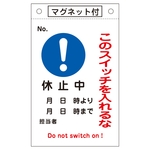 "Command Tag ""Do Not Turn Switch On: Not Operating"" Tag -526"