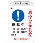 "Command Tag ""Do Not Turn Switch On: Operating"" Tag -529"