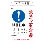 "Command Tag ""Do Not Turn Switch On: Test Operating"" Tag -530"