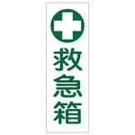 "Rectangular General Sign ""First Aid Box"" GR149"