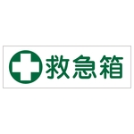 "Rectangular General Sign ""First Aid Box"" GR182"
