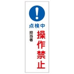 "Rectangular General Sign ""Under Inspection - Do Not Operate"" GR263"