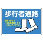 "Road Surface Traffic Sign (Aluminum Type) ""Pedestrian Passage"" Road Surface -504"
