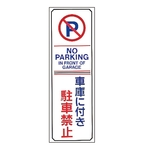 "No Parking / Parking Plate ""Garage - No Parking"" Parking-16"