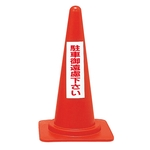 "Red cone stand ""No parking"""