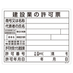 "Construction Sign (Licensing Sign Board) ""Construction License"" Construction -105"