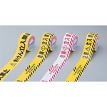 "Barricade Tape ""Danger - Keep Out"" _1"
