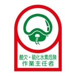 "Helmet Stickers ""Oxygen Deficiency And Hydrogen Sulfide Dangerous Operations Chief"""