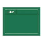 "Construction Blackboard, Photography Line Type ""Construction Name"" Horizontal Type W-3"