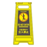 "Floor Sign Stand ""Do Not Enter during Automatic Operation"""