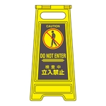 "Floor Sign Stand ""Do Not Enter during Inspection"""