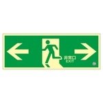 "High Brightness Phosphorescent Emergency Exit Guidance Sign ""← Emergency Exit →"" Luminescent SN-2803"
