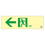 "High Brightness Phosphorescent Passage Guidance Sign ""← Emergency Exit"" Luminescent SN-2902"