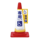 Cone sign cover, For wheelchairs only