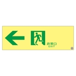 "High Brightness Phosphorescent Passage Guidance Sign ""← Emergency Exit"" ASN902"